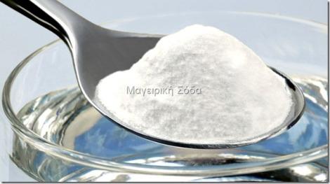 mageiriki-soda.jpg